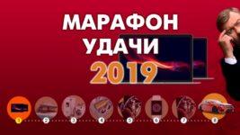 Марафон удачи 2019 в Столото