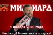 Новогодний миллиард 2020 Русское лото