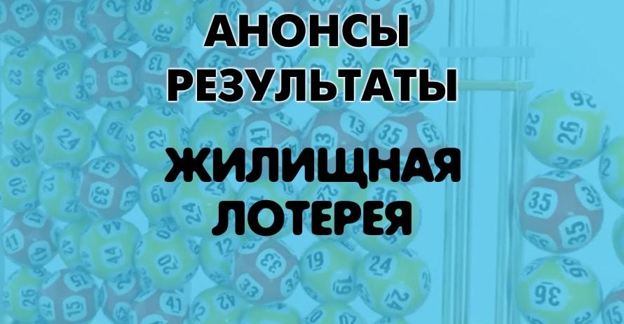 Результаты тиражей Жилищная лотерея