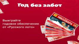Акция Русское лото год без забот в декабре 2019 года