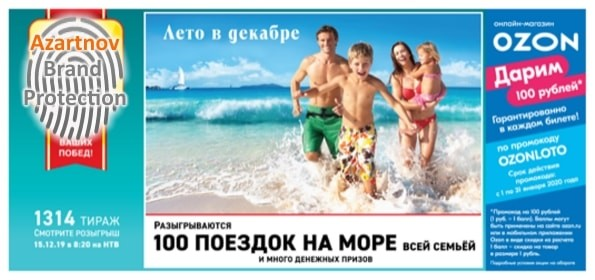 Билет Русское лото 1314 тиража