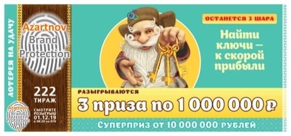 Билет Золотая подкова 222 тираж