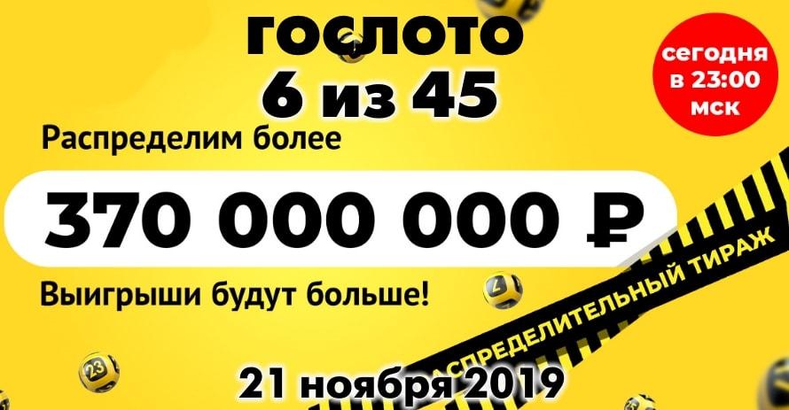 Гослото 6 из 45 распределит 370 миллионов рублей 21 ноября 2019
