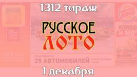 Русское лото 1312 тиража