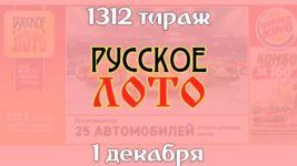 Анонс Русское лото 1312 тиража