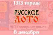 Русское лото 1313 тиража