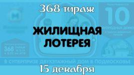 Анонс Жилищная лотерея 368 тиража