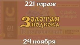 Золотая подкова 221 тираж