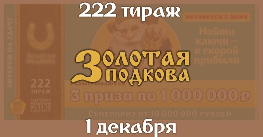 Золотая подкова 222 тиража