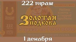 Анонс Золотая подкова 222 тиража