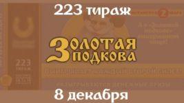 Анонс Золотая подкова 223 тиража