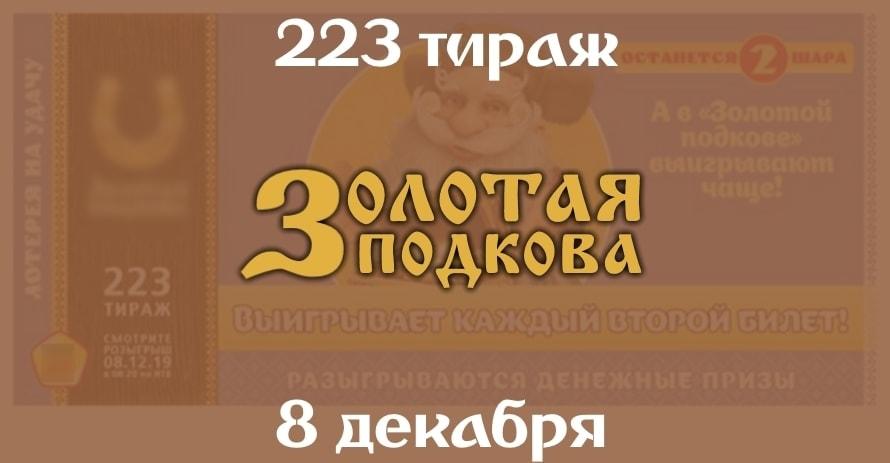 Золотая подкова 223 тиража