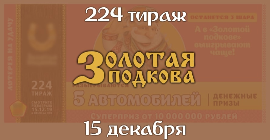 Золотая подкова 224 тираж