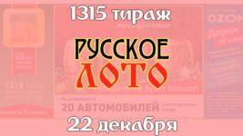 Анонс Русское лото 1315 тиража