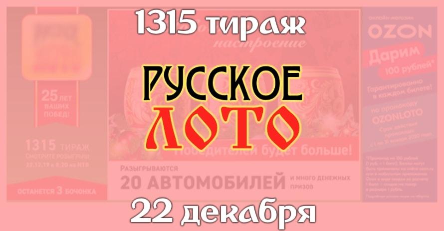 Русское лото 1315 тираж
