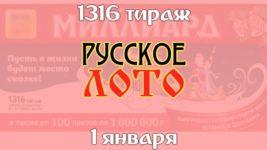 Анонс Русское лото 1316 тираж