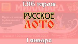 Русское лото 1316 тиража