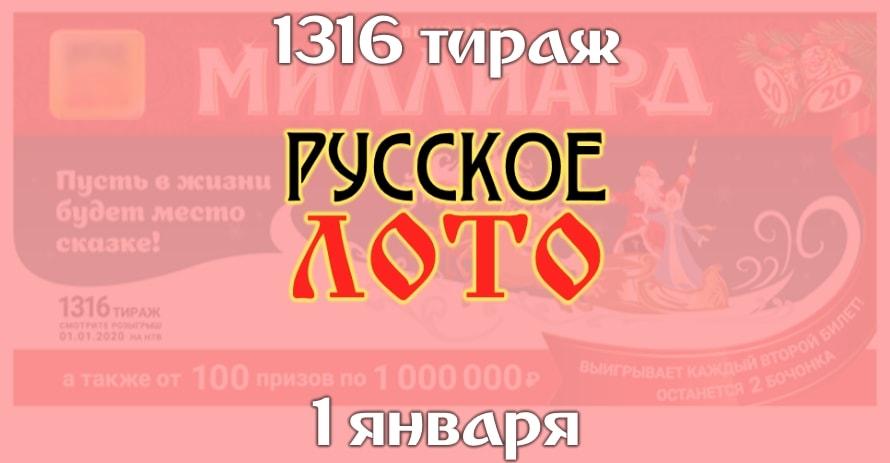 Русское лото 1316 тираж