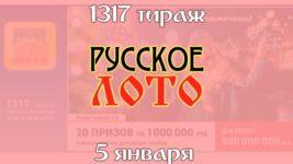Анонс Русское лото 1317 тиража