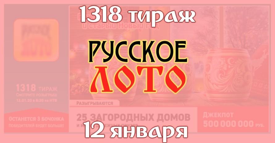 Русское лото 1318 тираж