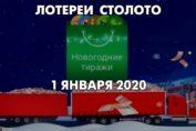 Столото на Новый год 1 января 2020 год