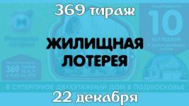 Анонс игры Жилищная лотерея 369 тиража