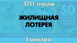 Анонс Жилищной лотереи 370 тиража