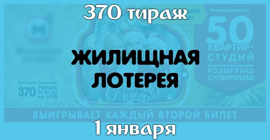Жилищная лотерея 370 тираж