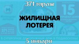 Анонс Жилищная лотерея 371 тиража