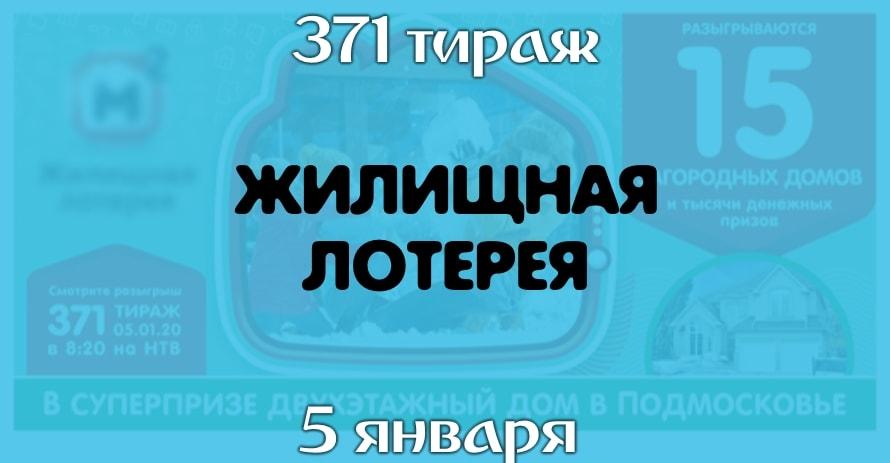 Жилищная лотерея 371 тираж