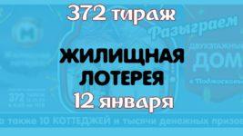 Анонс Жилищная лотерея 372 тиража
