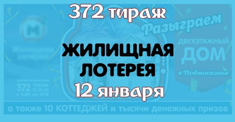 Жилищная лотерея 372 тираж