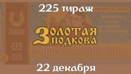 Анонс игры Золотая подкова 225 тиража