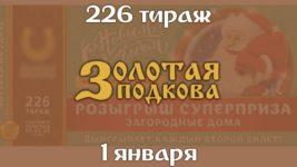 Анонс Золотой подковы 226 тиража