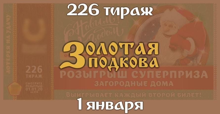 Золотая подкова 226 тираж