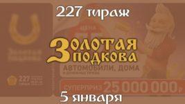 Анонс Золотая подкова 227 тираж
