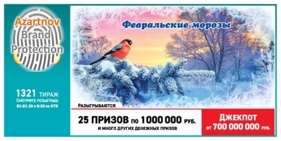 Билет Русское лото 1321 тираж