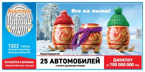 Билет Русское лото 1322 тираж