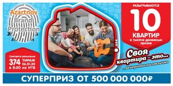 Билет Жилищная лотерея 374 тираж