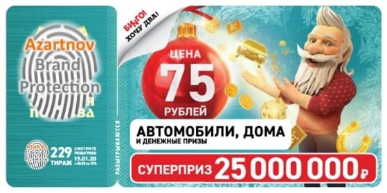 Билет Золотая подкова 229 тираж