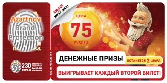 Билет Золотая подкова 230 тираж