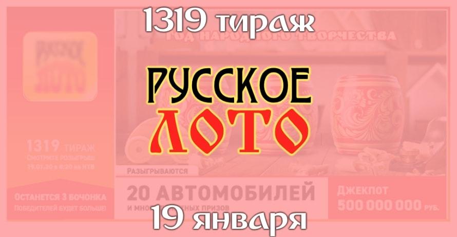 Русское лото 1319 тираж