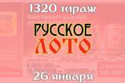 Русское лото 1320 тираж