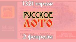 Анонс Русское лото 1321 тираж