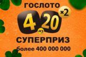 Суперприз Гослото 4 из 20 более 400 миллионов