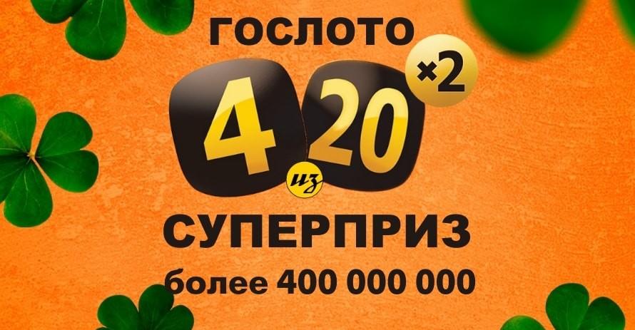 Суперприз Гослото 4 из 20 более 300 миллионов