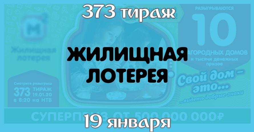 Жилищная лотерея 373 тираж
