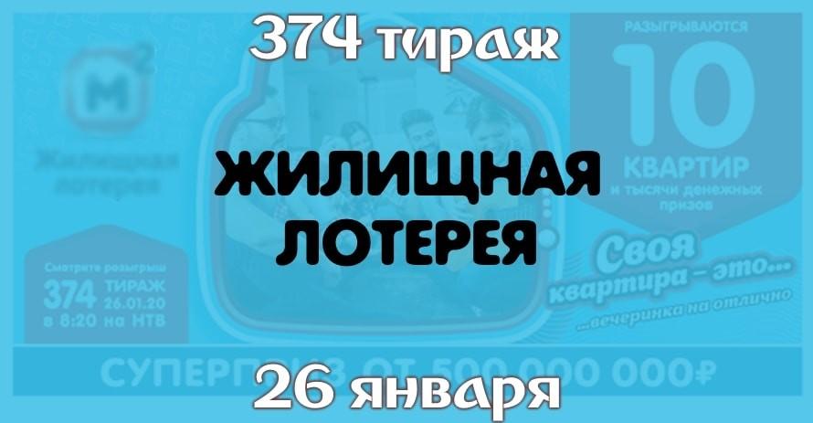 Жилищная лотерея 374 тираж