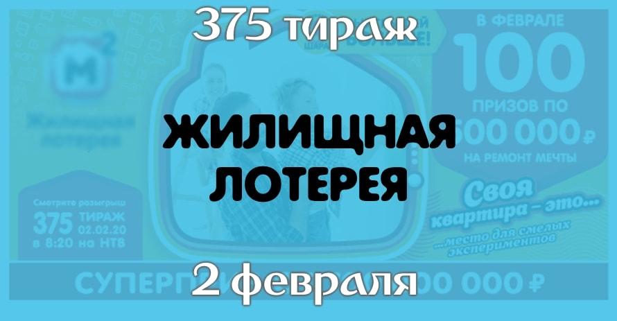 Жилищная лотерея 375 тираж