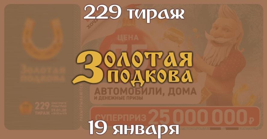 Золотая подкова 229 тираж